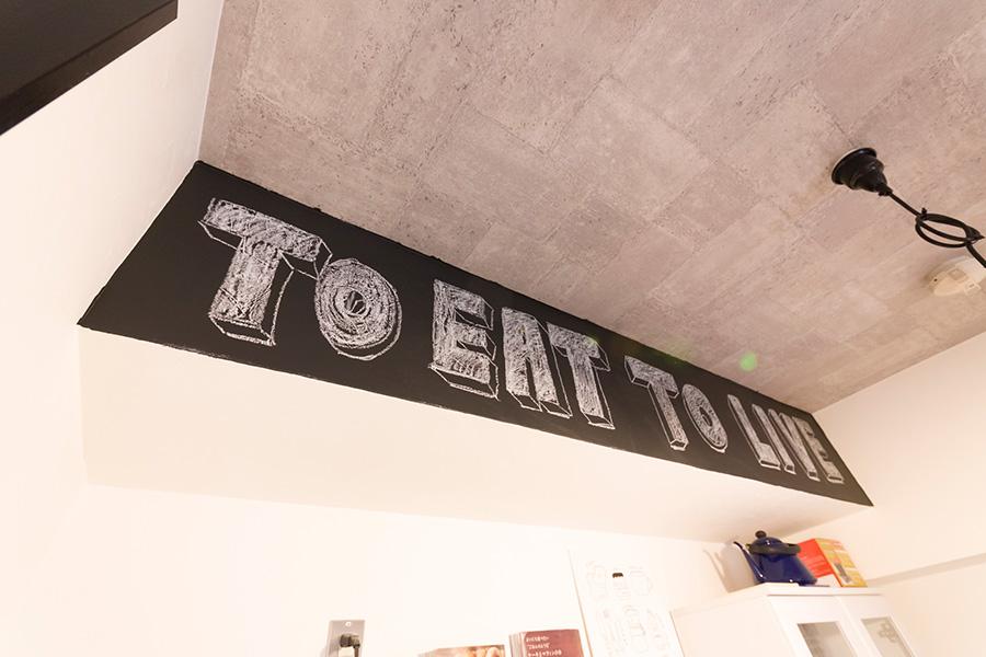 キッチンの梁にもサインアートを。黒板塗料はネットで探して購入し、自分で塗ったのだそう。