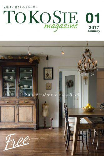TOKOSIE magazine  <br> 無料配信スタート!