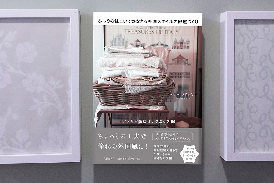 ヘザー・ブラッキンさんの著書「ふつうの住まいでかなえる外国スタイルの部屋づくり」(文藝春秋)。美しく見せるインテリアのコツが満載。