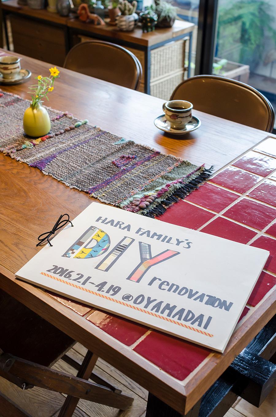 家族の大切な思い出、原邸のリノベーション記録。テーブルランナーは祐子さんお手製のさをり織り。