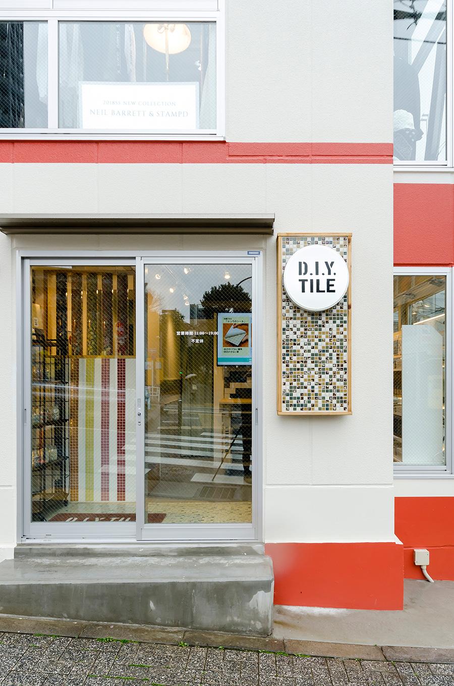 代官山の「D.I.Y.TILE」岐阜県多治見市の窯業メーカーのタイルを扱う。