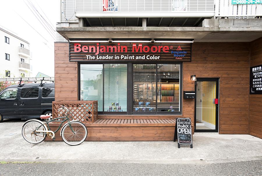 3月にオープンしたベンジャミンムーア湘南ショールーム。ペイント体験ブースも。