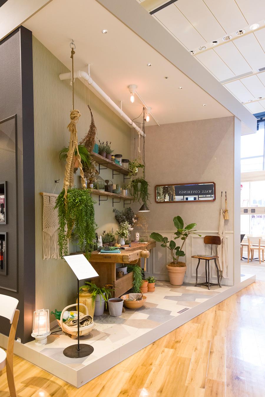 もし植物の世話をする空間を作るならどんな壁紙の組み合わせがよいか……、ショールームには実際の空間をイメージしやすいコーディネイト例が数多く展示されている。