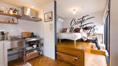 空間の高低差を楽しむ 部屋の中に高い場所を作りたい。 念願をリノベで実現。