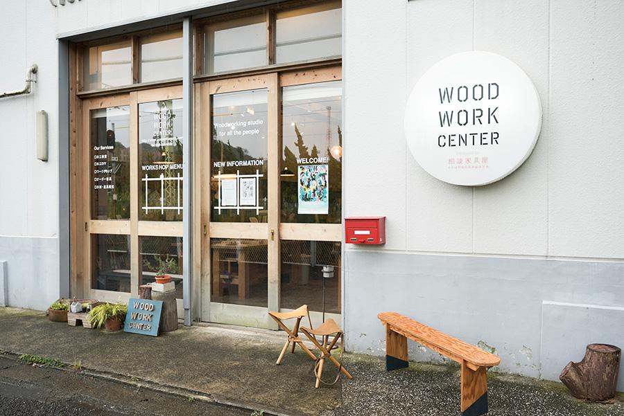 「WOODWORK CENTER」は、オーダーメイド家具の設計・製造を行う「相談家具屋」が運営。木工教室、ワークショップなどを通して木工DIYライフをサポートしてくれる。不定期で作品展、イベントなども開催。