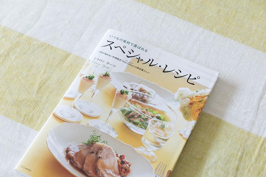 Citoronヨーコさんの著書『いつもの食材で喜ばれるスペシャル・レシピ–予約が取れない料理教室「Petit Citron」の新定番メニュー』(SBクリエイティブ、2014)