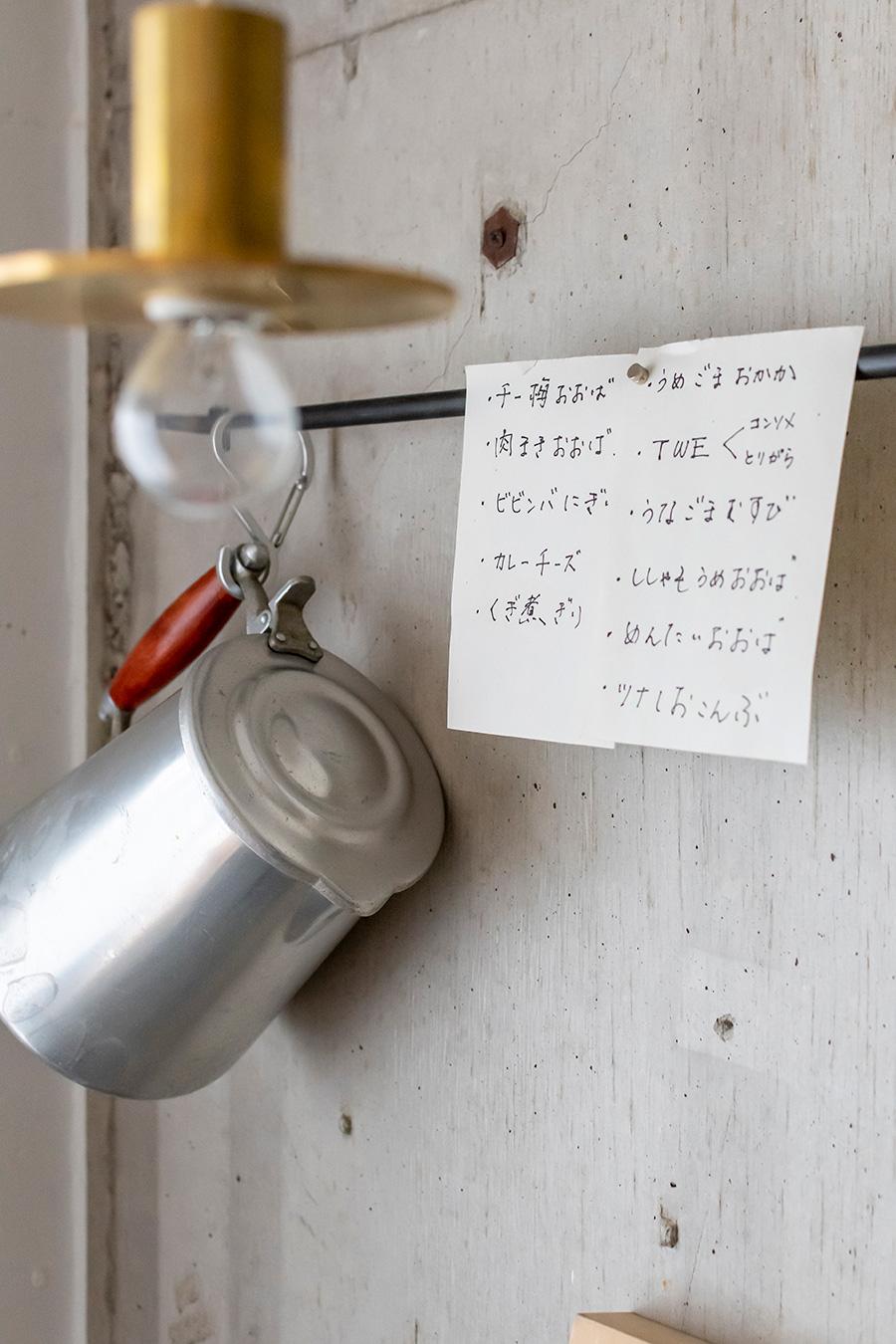 キッチン壁には毎朝つくるおにぎりのお品書きも。