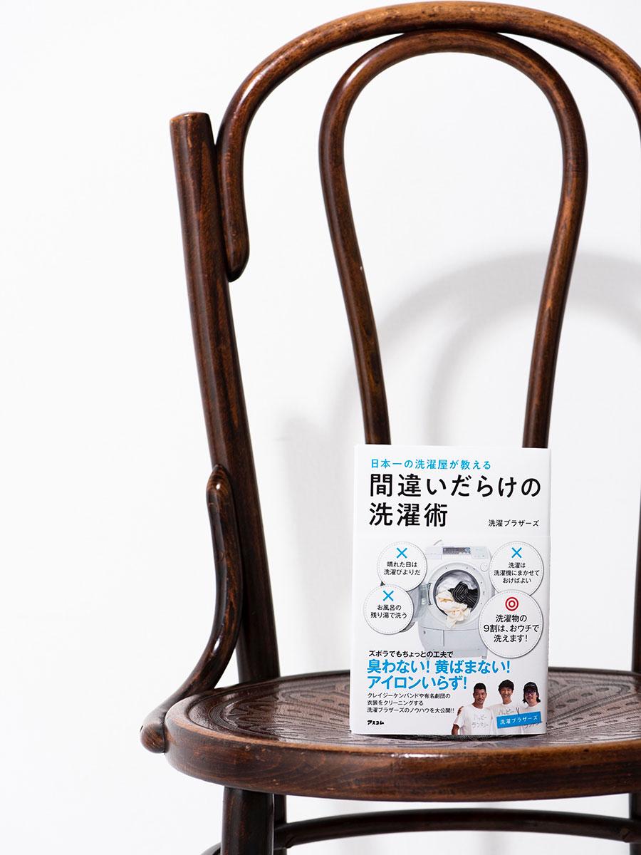 書籍「間違いだらけの洗濯術」 ¥1,400