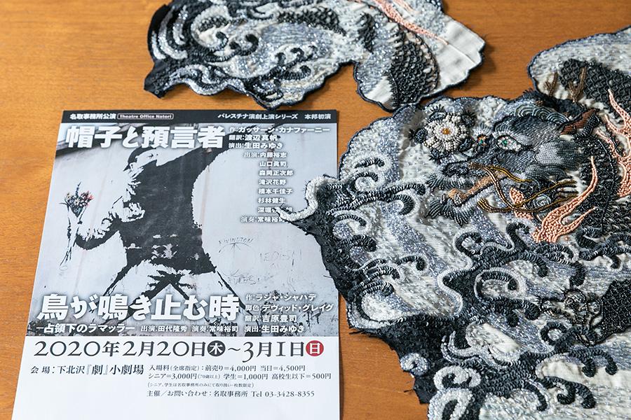 ご主人の名取さんがプロデュースする舞台「帽子と預言者」「鳥が鳴き止む時−占領下のラマッラー」のフライヤーと、武井さんの龍の作品。