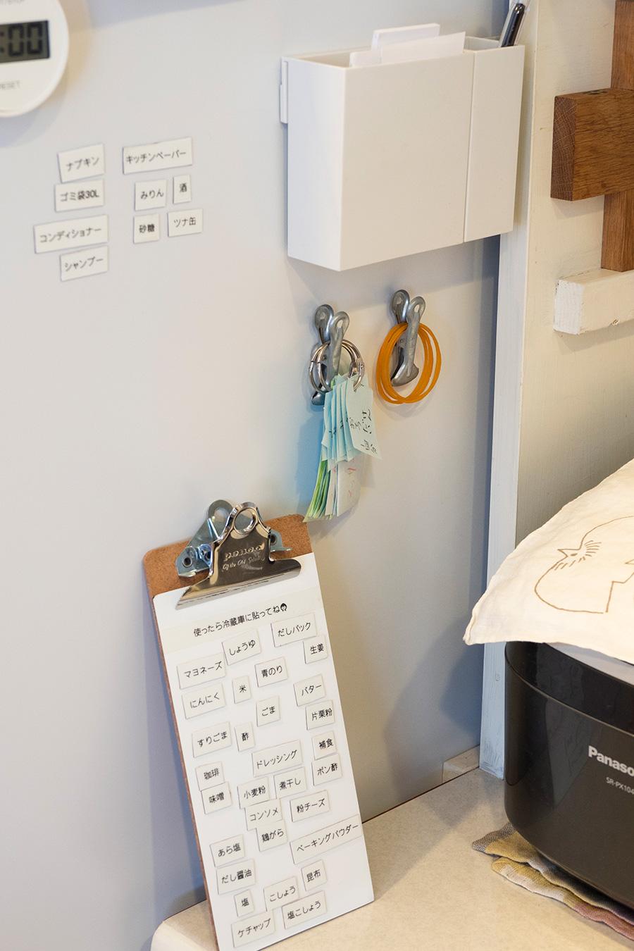 マグネット式ストック切れ防止ボード。ストックがなくなったら、品物の名が書かれたボードを冷蔵庫に移動させ、把握するしくみ!