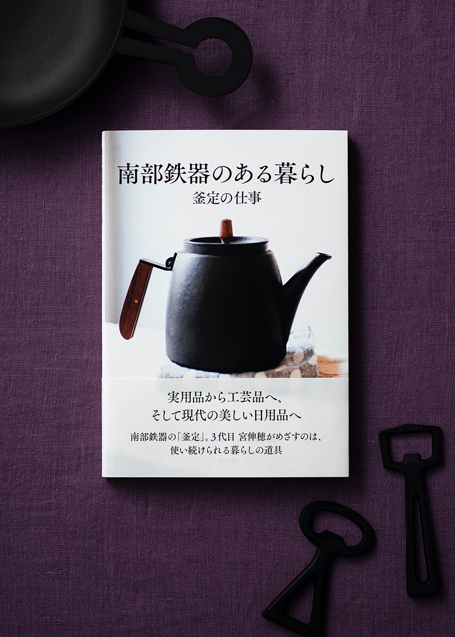 書籍「南部鉄器のある暮らし 釡定の仕事」¥1.800
