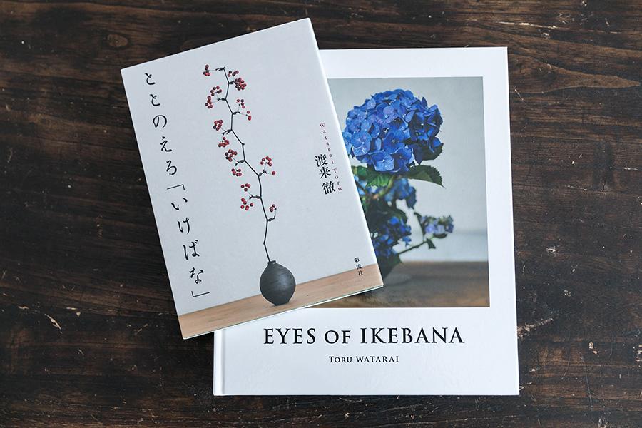 渡来さんの初の作品集『EYES OF IKEBANA』(Hijiki.)。近著に『ととのえる「いけばな」』(彩流社)。