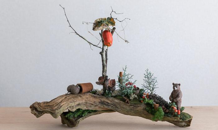 ジオラマでメリークリスマス 木の実のカタチを楽しむ ホリデーアレンジメント