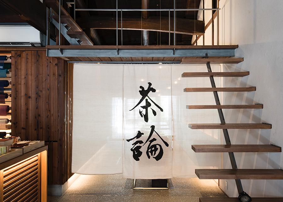 good design companyの水野学氏がロゴデザインを手掛けた茶論の暖簾。
