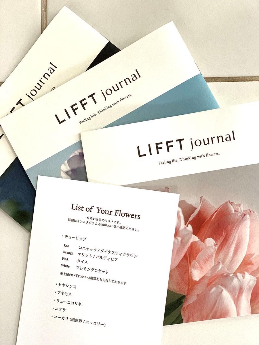 花の名前がわかるリストと、月ごとに変わる「LIFFT journal」が届く。また、インスタグラムのストーリーでは、生産者とトークセッションを行ったり、花の紹介や飾り方のコツなどを紹介している。