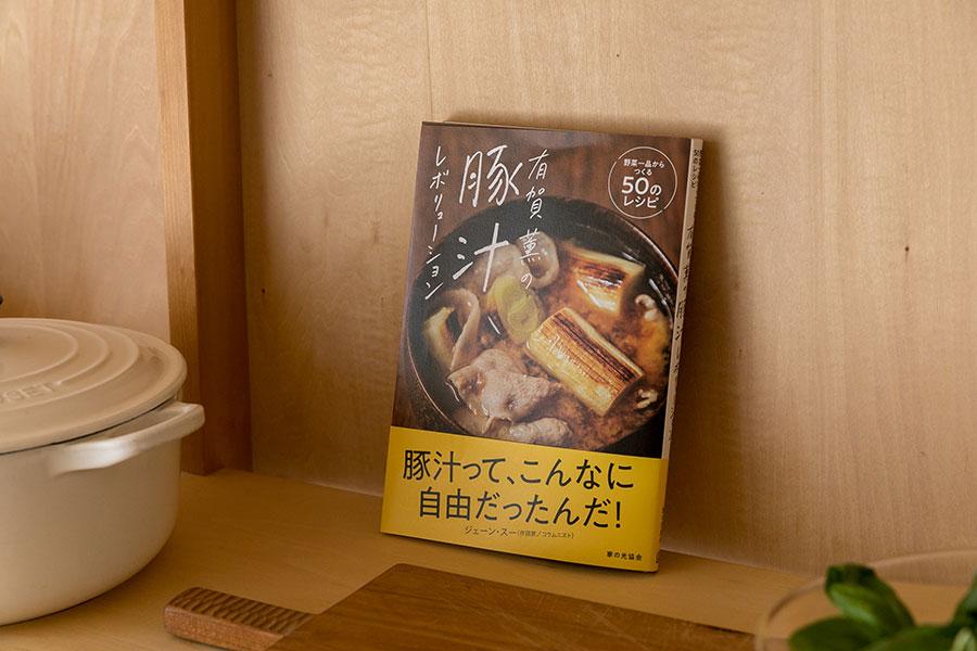 有賀さん執筆の新刊本『有賀薫の豚汁レボリューション』。豚汁に一工夫するだけで毎日のごはんも簡単に。これからが旬のトマトやナスなど夏野菜を使ったレシピがおすすめ。